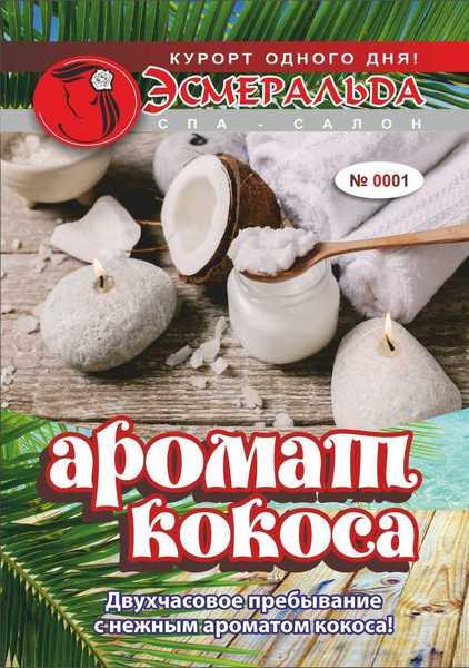 Аромат кокоса