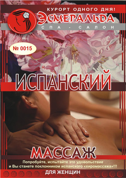 Испанский массаж для женщин