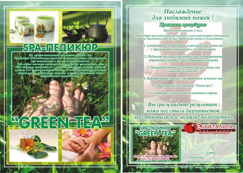 СПА педикюр зеленый чай