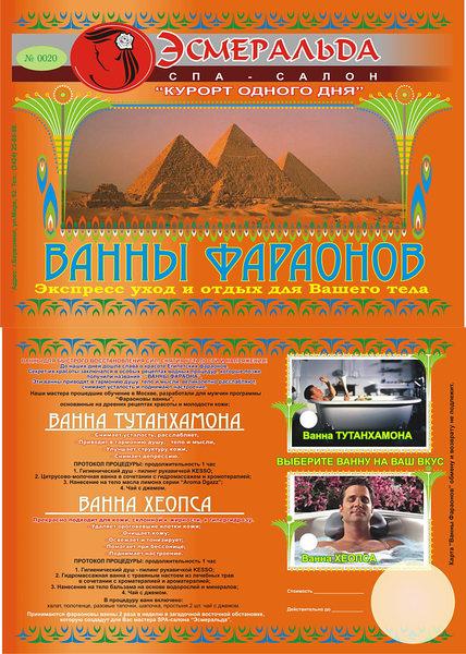 Ванны Тутанхамона и Хеопса