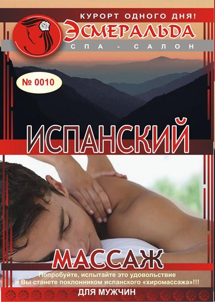 Испанский массаж для мужчин