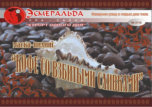 Кофе и сливочки