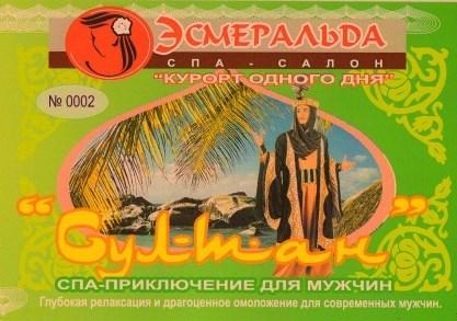 Спа-приключение для мужчин «Султан»
