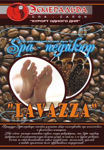 Педикюр кофе LAVAZZA
