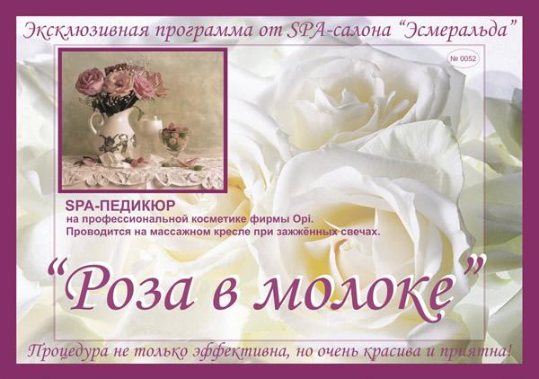 Роза в молоке педикюр