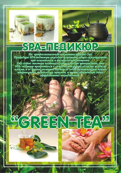 СПА-педикюр «Зеленый чай»