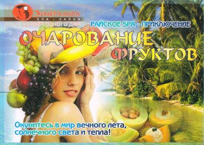 Очарование фруктов