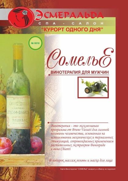 Винотерапия для мужчин