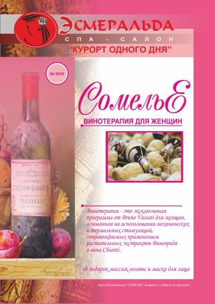 Винотерапия для женщин